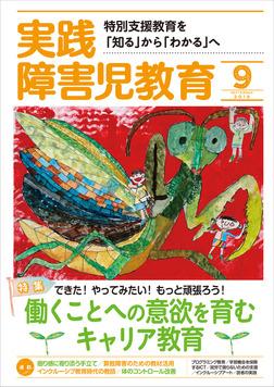 実践障害児教育2019年9月号-電子書籍
