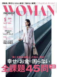 PRESIDENT WOMAN 2016年5月号