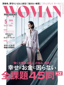 PRESIDENT WOMAN 2016年5月号-電子書籍