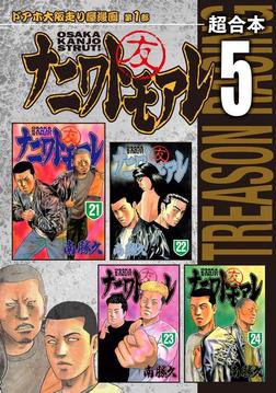 ナニワトモアレ 超合本版(5)-電子書籍