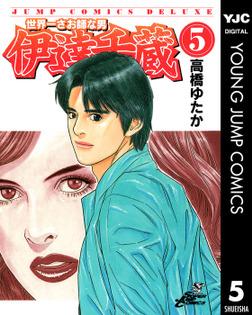 世界一さお師な男 伊達千蔵 5-電子書籍