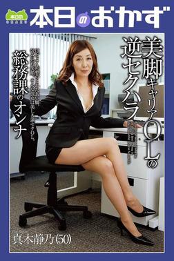 総務課のオンナ美脚キャリアOLの逆セクハラ 真木静乃 本日のおかず-電子書籍