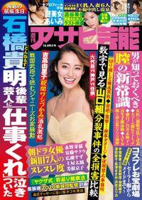 週刊アサヒ芸能 2018年10月04日号