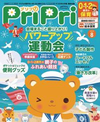 PriPri プリプリ 2019年8月号