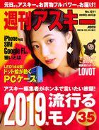 週刊アスキーNo.1211(2019年1月1日発行)