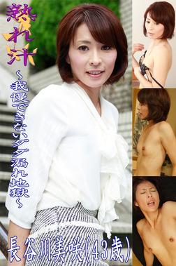 熟れ汁~我慢できないダダ漏れ地獄~長谷川美咲(43歳)-電子書籍