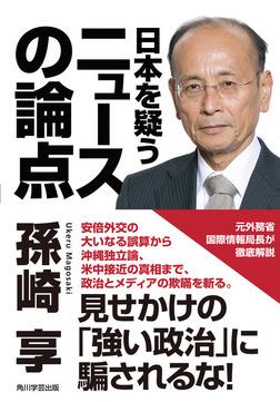 日本を疑うニュースの論点-電子書籍