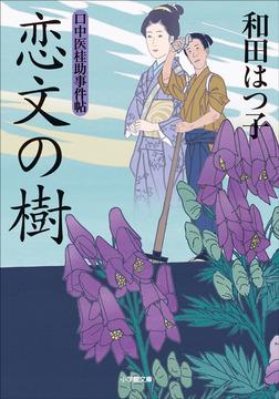 口中医桂助事件帖14 恋文の樹-電子書籍