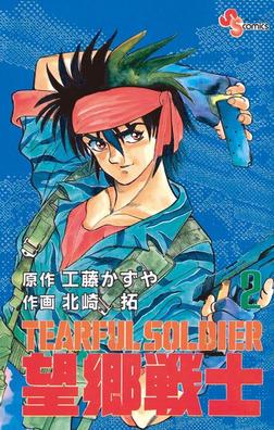 望郷戦士(2)-電子書籍