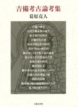 吉備考古論考集-電子書籍