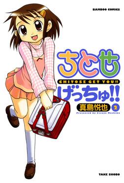ちとせげっちゅ!!(2)-電子書籍
