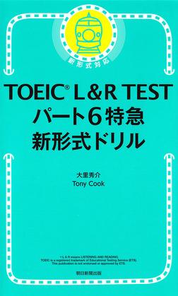 TOEIC L&R TEST パート6特急 新形式ドリル-電子書籍