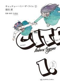 キャッチャー・イン・ザ・ライム(ビッグコミックス)
