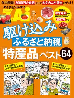 駆け込みふるさと納税「特産品」ベスト64-電子書籍
