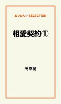 相愛契約(1)