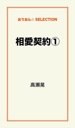 相愛契約(1)-電子書籍