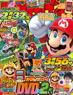 てれびげーむマガジン November 2016-電子書籍