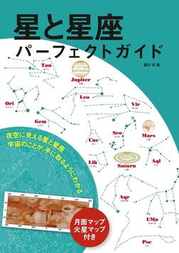 星と星座 パーフェクトガイド-電子書籍