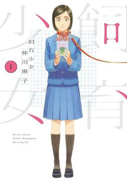 飼育少女(1)-電子書籍