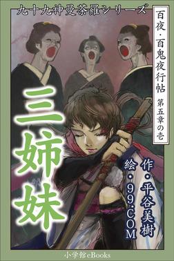 九十九神曼荼羅シリーズ 百夜・百鬼夜行帖25 三姉妹-電子書籍
