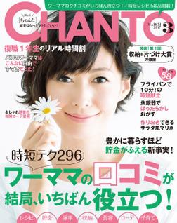 CHANTO 2017年 03月号-電子書籍