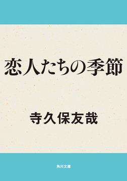 恋人たちの季節-電子書籍