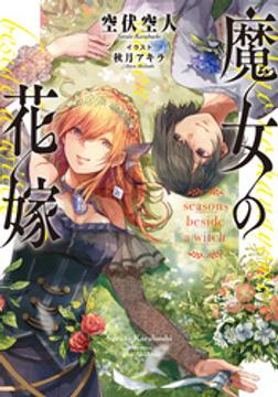 魔女の花嫁 seasons beside a witch-電子書籍