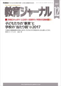 教育ジャーナル 2017年12月号Lite版(第1特集)