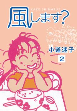 風します?(2)-電子書籍