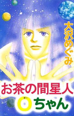 お茶の間星人Oちゃん-電子書籍