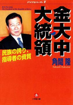 金大中大統領 民族の誇り 指導者の資質(小学館文庫)-電子書籍