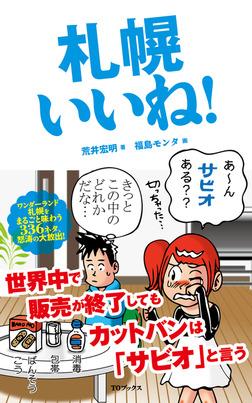札幌いいね!-電子書籍