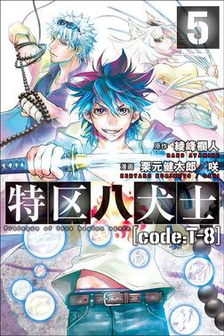 特区八犬士 [code:T-8] (5)-電子書籍