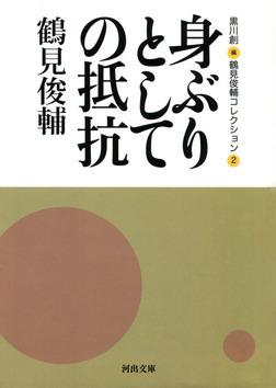 身ぶりとしての抵抗 鶴見俊輔コレクション2-電子書籍