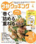 【日本テレビ】3分クッキング 2019年4月号