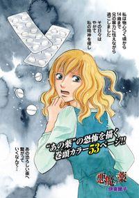 本当にあった主婦の黒い話vol.2~悪魔の薬~