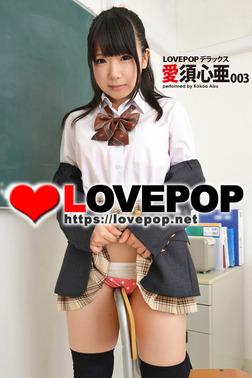 LOVEPOP デラックス 愛須心亜 003-電子書籍