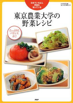 東京農業大学の野菜レシピ-電子書籍