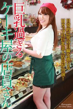 巨乳過ぎるケーキ屋の店員さん 写真集-電子書籍