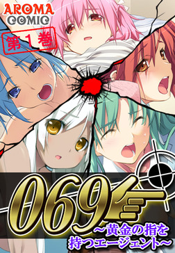069 ~黄金の指を持つエージェント~ 第1巻-電子書籍