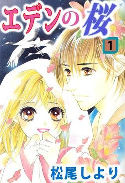 エデンの桜(1)-電子書籍