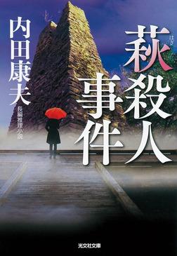 萩殺人事件-電子書籍