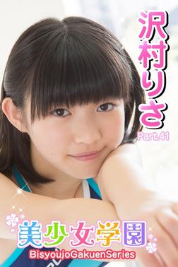 美少女学園 沢村りさ Part.41-電子書籍