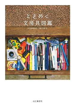 ときめく文房具図鑑-電子書籍