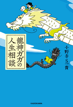 龍神ガガの人生相談【電子特典付】-電子書籍