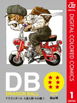DRAGON BALL カラー版 人造人間・セル編 1-電子書籍