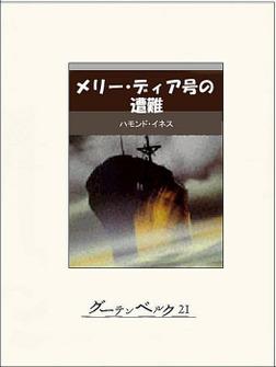メリー・ディア号の遭難-電子書籍