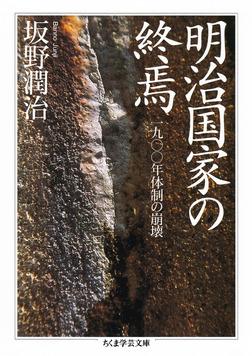 明治国家の終焉 ──一九〇〇年体制の崩壊-電子書籍