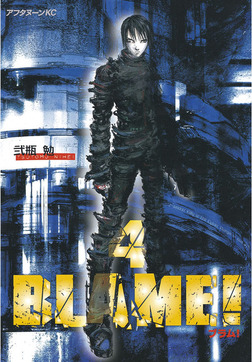 BLAME!(4)-電子書籍