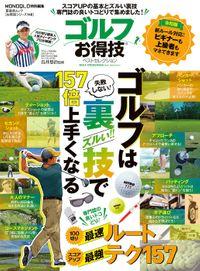 晋遊舎ムック お得技シリーズ148 ゴルフお得技ベストセレクション
